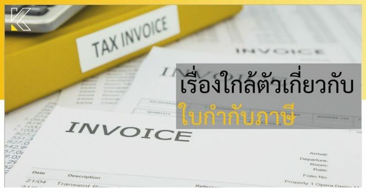 ใบกำกับภาษี